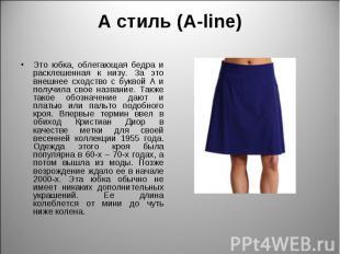 А стиль (A-line) Это юбка, облегающая бедра и расклешенная к низу. За это внешне