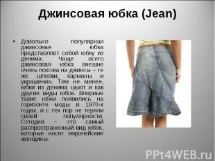 Джинсовая юбка (Jean) Довольно популярная джинсовая юбка представляет собой юбку