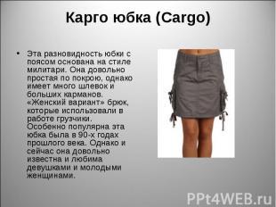 Карго юбка (Cargo) Эта разновидность юбки с поясом основана на стиле милитари. О