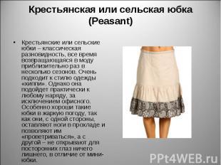 Крестьянская или сельская юбка (Peasant) Крестьянские или сельские юбки – класси