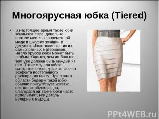 Многоярусная юбка (Tiered) В настоящее время такие юбки занимают свое, довольно