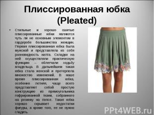 Плиссированная юбка (Pleated) Стильные и хорошо сшитые плиссированные юбки являю