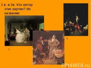 1 в. и 2в. Кто автор этих картин? Их название