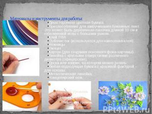 Материалы и инструменты для работы: Двухсторонняя цветная бумагаПриспособление д