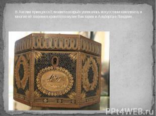 В Англии принцесса Елизавета всерьёз увлекалась искусством квиллинга, и многие е