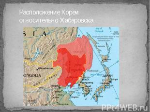 Расположение Кореи относительно Хабаровска