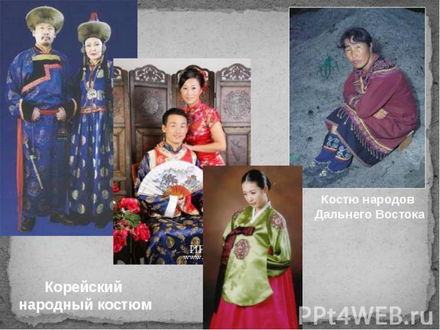 Костю народов Дальнего ВостокаКорейский народный костюм
