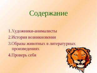 Содержание 1.Художники-анималисты2.История возникновения3.Образы животных в лите