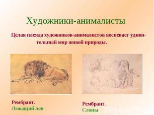 Художники-анималисты Целая плеяда художников-анималистов воспевает удиви-тельный