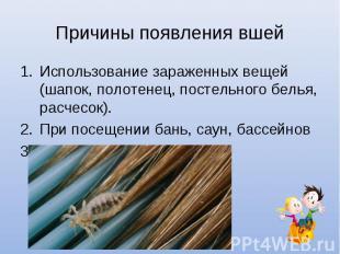 Причины появления вшей Использование зараженных вещей (шапок, полотенец, постель