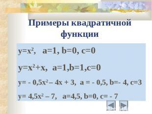 Примеры квадратичной функции y=x2, а=1, b=0, c=0y=x2+x, a=1,b=1,c=0y= - 0,5x2 –