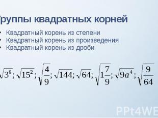 Группы квадратных корней Квадратный корень из степени Квадратный корень из произ