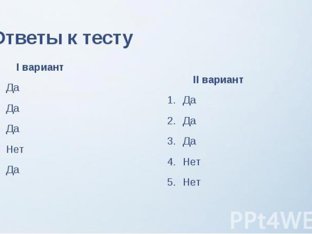 Ответы к тесту I вариантДаДаДаНетДаII вариантДаДаДаНетНет