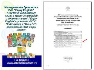 """Методическая брошюра к УМК """"Enjoy English"""" """"Обучение английскому языку в курсе """""""