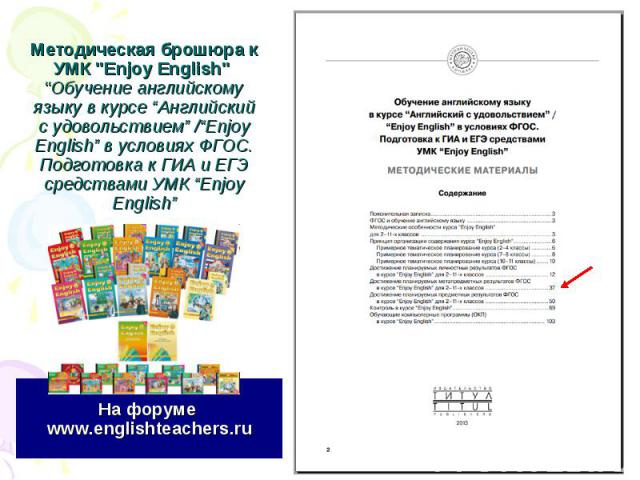 Методическая брошюра к УМК