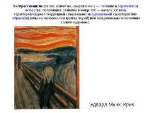 Экспрессионизм(отлат.expressio, «выражение»)—течение в европейскомискусст
