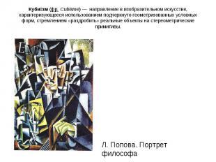 Кубизм(фр.Cubisme)—направление в изобразительном искусстве, характеризующее