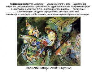 Абстракционизм(лат.abstractio— удаление, отвлечение)— направление искусства,