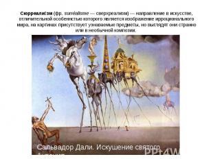 Сюрреализм(фр.surréalisme— сверхреализм)— направление вискусстве, отличител