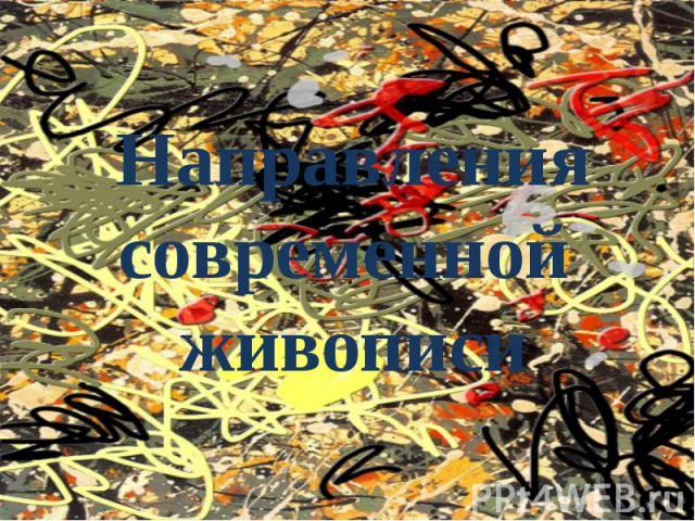 Направления современной живописи