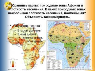 Сравнить карты: природные зоны Африки и плотность населения. В каких природных з