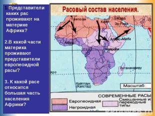 Представители каких рас проживают на материке Африка?2.В какой части материка пр