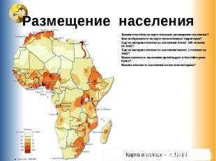 Размещение населения Каким способом на карте показано размещение населения?Как и