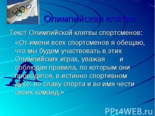 Олимпийская клятва Текст Олимпийской клятвы спортсменов:«От имени всех спортсмен