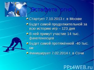 Эстафета огня Стартует 7.10.2013 г. в МосквеБудет самой продолжительной за всю и