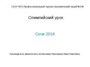 ГБОУ НПО Профессиональный торгово-экономический лицей №148Олимпийский урокСочи 2