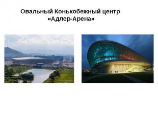 Овальный Конькобежный центр «Адлер-Арена»