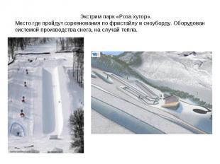 Экстрим парк «Роза хутор». Место где пройдут соревнования по фристайлу и сноубор