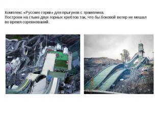 Комплекс «Русские горки» для прыгунов с трамплина. Построен на стыке двух горных