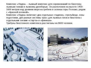 Комплекс «Лаура» – лыжный комплекс для соревнований по биатлону, лыжным гонкам и