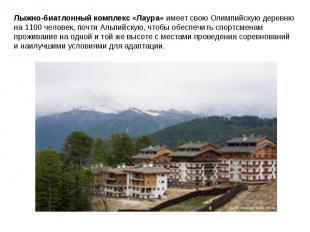 Лыжно-биатлонный комплекс «Лаура» имеет свою Олимпийскую деревню на 1100 человек