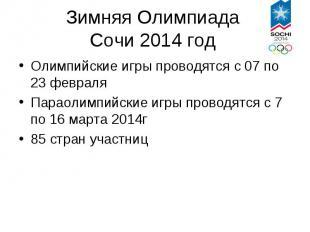 Зимняя ОлимпиадаСочи 2014 год Олимпийские игры проводятся с 07 по 23 февраля Пар