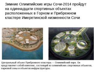 Зимние Олимпийские игры Сочи-2014 пройдут на одиннадцати спортивных объектах рас