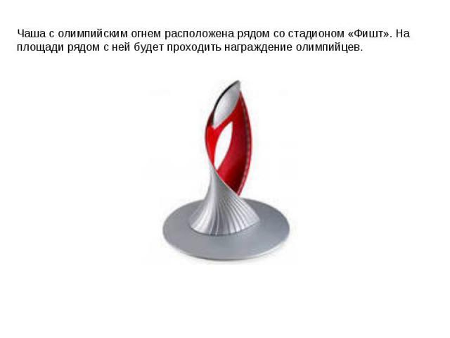 Чаша с олимпийским огнем расположена рядом со стадионом «Фишт». На площади рядом с ней будет проходить награждение олимпийцев.