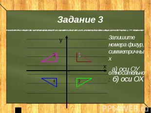 Задание 3 Запишите номера фигур, симметричных относительно: