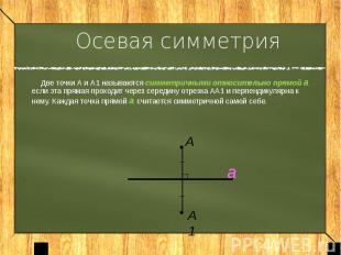 Осевая симметрия Две точки А и А1 называются симметричными относительно прямой а