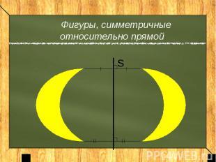 Фигуры, симметричные относительно прямой