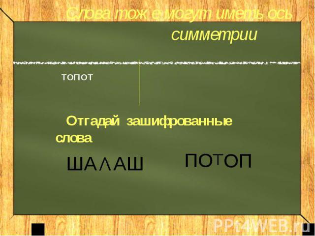 Слова тоже могут иметь ось симметрии Отгадай зашифрованные слова