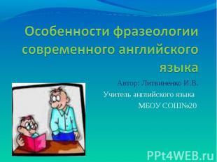 Особенности фразеологии современного английского языка Автор: Литвиненко И.В.Учи