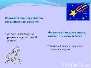 Фразеологические единицы, связанные с астрологией Be born under lucky star – род