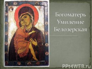 Богоматерь Умиление Белозерская