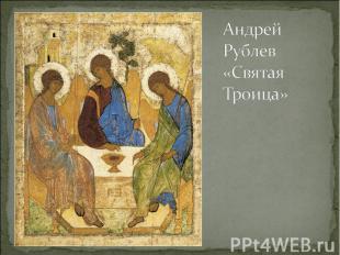 Андрей Рублев«Святая Троица»
