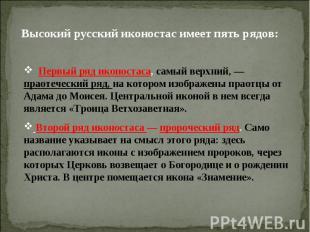 Высокий русский иконостас имеет пять рядов: Первый ряд иконостаса, самый верхний