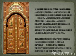 В центре иконостаса находятся Царские врата. По сторонам от них расположен пятый