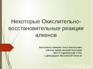 Некоторые Окислительно-восстановительные реакции алкенов Выполнила Акимова Ольга