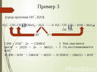 Пример 3 (среда щелочная OH¯, H2O)